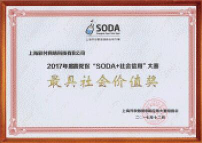 """<span style=""""font-family:Microsoft YaHei;font-size:9px;"""">2017年获SODA最具社会价值奖</span>"""